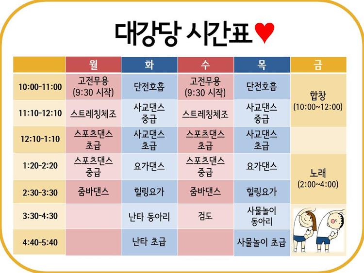 강의시간표3.jpg