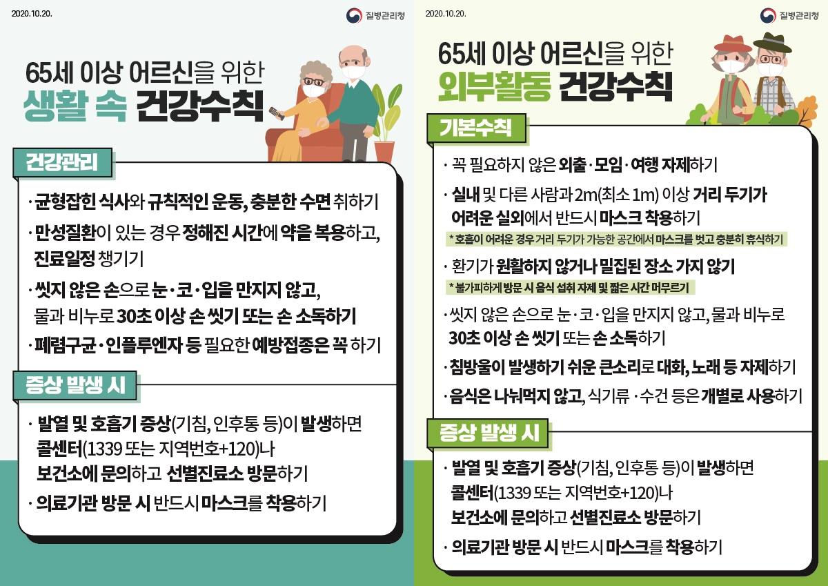 201020_외부활동건강수칙(생활_속_건강수칙)-horz.jpg